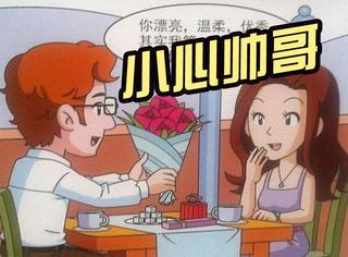 外媒:中国下令政府女员工不得和英俊的歪果仁说话…