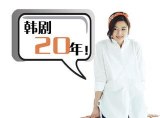 我追韩剧20年,韩剧风格千百变 | 一张图看懂韩剧时尚变迁!