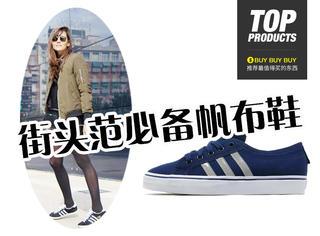【买买买】三道杠的帆布鞋你穿过么?
