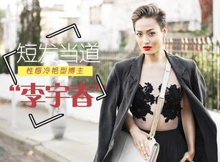 翻版李宇春震慑全场,这位性感冷艳的时尚博主你一定得知道!