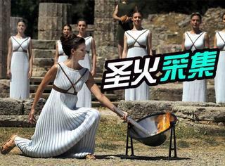 2016里约奥运会圣火采集仪式彩排,网友:服装有亮点,求同款!