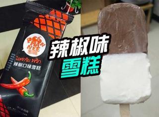雪糕界出黑暗奇葩:辣椒味雪糕和火锅更配!