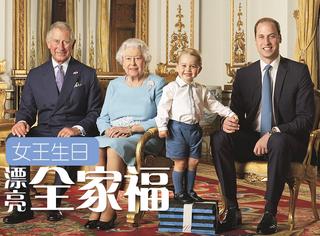 英国女王过生日,全家穿了粉蓝为她庆生!