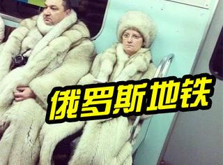 战斗民族坐地铁果然不同凡响,原谅我不懂时尚!