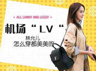 """林允儿机场上演""""LV时装秀"""",想不美都不行!"""