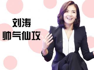 刘涛穿西装比李宇春还帅,王珂真是娶了一个又帅又美的老婆!