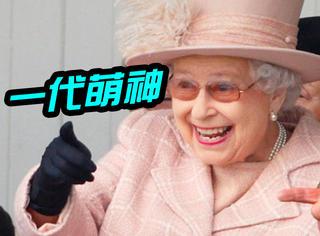 女王90岁了:她是君王,更是一代萌神!