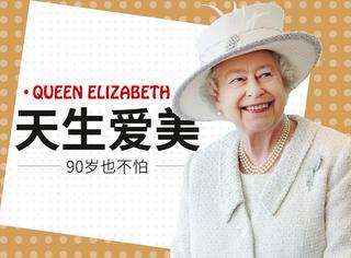 时不时髦是女王的态度,跟90岁无关!