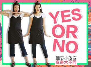 Yes Or No | 流行趋势怎么到自己身上就成山寨款了?!
