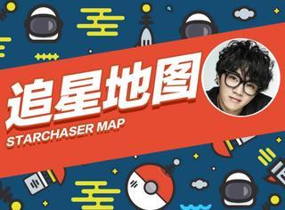 【追星地图】华晨宇明日现身星光影视园,白敬亭将去湘潭