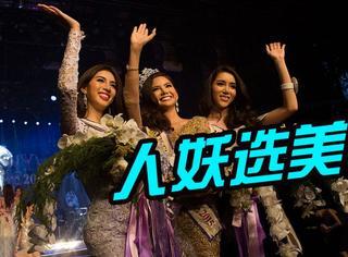 2016泰国人妖选美大赛:颜正条顺,这画面有点美