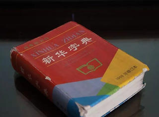 【吉尼斯世界纪录】世界最畅销、最受欢迎的字典叫新华!
