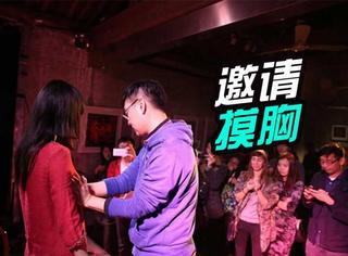 北京女诗人酒吧邀请观众摸胸!网友:是行为不是艺术!