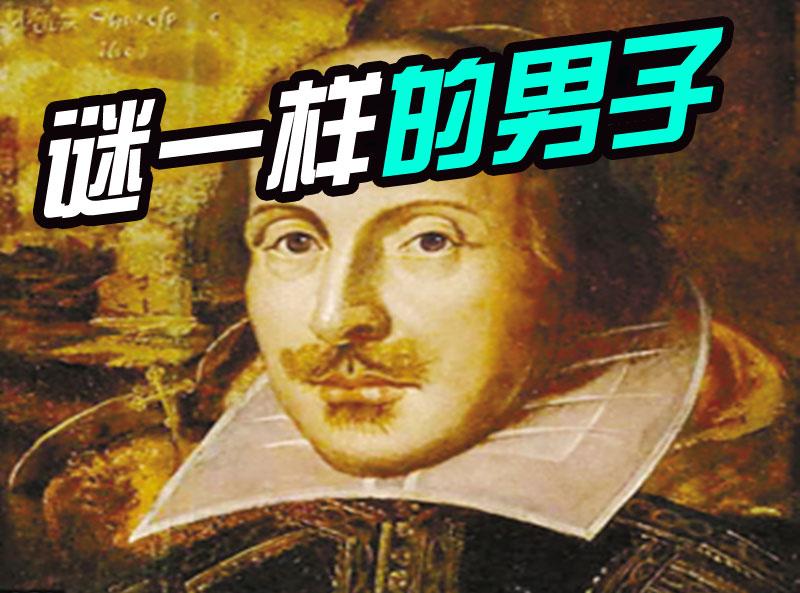 莎士比亚逝世400周年,这个谜一样的男子留给世界的10大惊喜_橘子娱乐