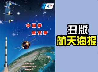 中航科工发了2张航天宣传海报,丑的惊动了团中央!