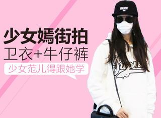 少女嫣现身机场,卫衣+牛仔裤的少女范儿你得跟她学!