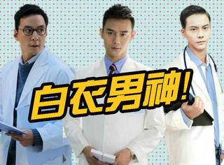 王凯穿白大褂上演制服诱惑,这些白衣男神到底谁才是你的最爱!