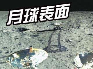 来自月亮的劳模:嫦娥3号拍下40年来最高清的月球素颜照