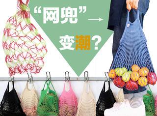 20年前流行过的网兜,竟然是现在最潮的It Bag?