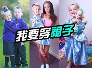穿裙子的小男孩:1岁半的时候告诉妈妈他想当女孩!