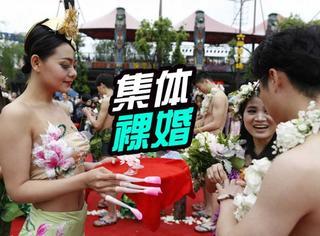 杭州90后集体举行裸婚仪式,网友:裸得不够彻底!