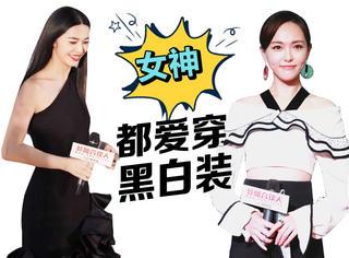 唐嫣&姚晨 | 黑白礼服才是真女神的体现!