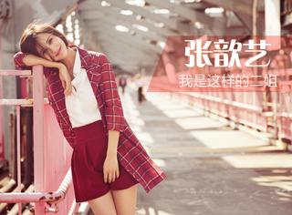 【时装片】张歆艺 | 扮的了文艺玩的了新潮,人家可是全能二姐!