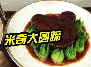米奇大圆蹄、唐老鸭华夫饼,上海迪士尼的菜单太接地气!