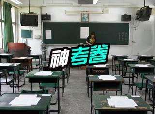 同学聚会,老师出神考卷重温当年校园生活