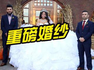 这是我见过的,婚纱比新娘还重的婚礼...