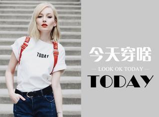 【今天穿啥】基础款白T也能穿出高街范儿!