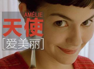 《天使爱美丽》上映15周年 | 生活太平淡,所以内心一定要色彩斑斓!