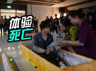 重庆大学生棺材内体验死亡,网友:别骗我,这不就是睡觉么?