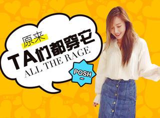 【明星同款】 郑秀妍飘来一阵小清新,原来是穿了这条牛仔裙!