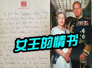 女王亲笔浪漫情书拍卖13万,这恩爱秀的好奢华!