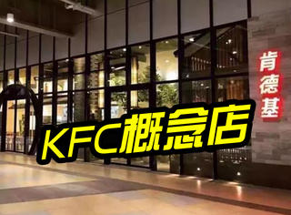 KFC首家概念店开张,长的跟国家会展中心似的