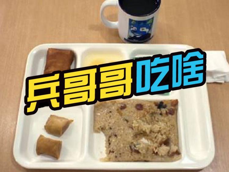 8国兵哥哥的军用午餐,到底哪家干粮强?_橘子娱乐
