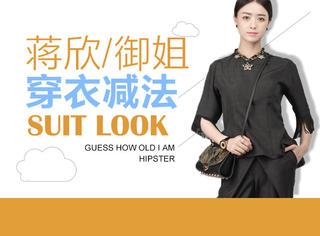 """请保留住蒋欣的女王范儿 给""""樊姐""""的服装造型做点减法"""