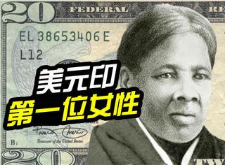美元首次印刷女性头像,这些改变全因8岁女孩的一封信