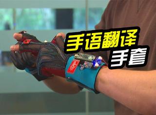 大学生发明神奇手套,能把手语翻译成语音和文字!