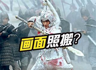 听说《武神赵子龙》布景抄袭《赤壁》,一对比连演员都一模一样!