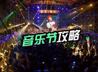 想要嗨翻長江國際音樂節?這些事兒你不能不知道!
