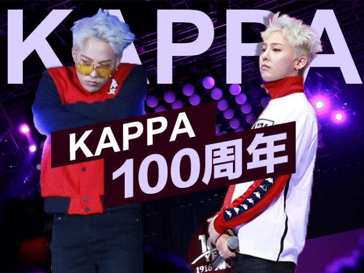 Kappa 100周年   和橘子君一起看GD如何把现场撩成潮酷秀