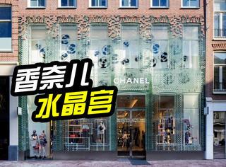 香奈儿最耀眼门店:用10000块玻璃砖造了一个水晶宫!