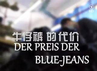 说两句| 一条牛仔裤到底是不是环境污染的源头?
