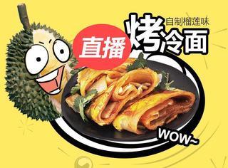 【吃货集中淫】1点直播自制街边摊5元烤冷面,榴莲味的约吗?