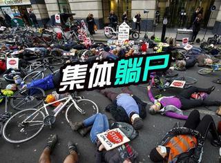 """伦敦市民集体""""躺尸"""",网友:歪果仁又出什么幺蛾子?"""