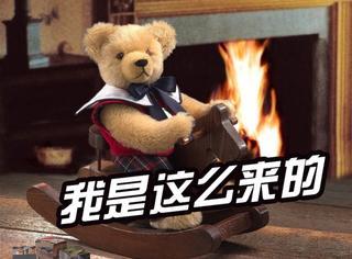 天天抱着它,可你知道泰迪熊背后的故事吗?