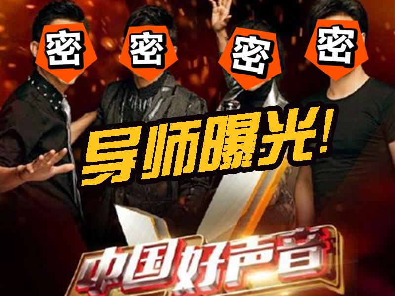 第5季《中国好声音》导师曝光,看完名单你还想看吗