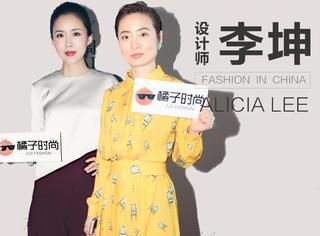 专访设计师李坤 | 我的设计有一股强势的女人味儿!